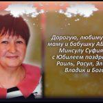 АБДУЛЛИНА Минсулу Суфияновна