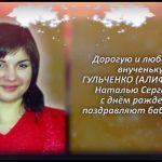 ГУЛЬЧЕНКО Наталья Сергеевна