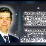 КИРЕЙКИН Анатолий Григорьевич