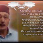 Мөхәмәтов Ғарифулла Хәлирахман улын