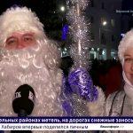 Новости Белорецка на башкирском языке от 2 января 2020 года. Полный выпуск