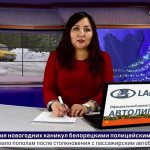 Новости Белорецка на башкирском языке от 9 января 2020 года. Полный выпуск