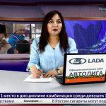 Новости Белорецка на башкирском языке от 23 января 2020 года. Полный выпуск