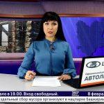 Новости Белорецка на русском языке и хроника происшествий от 29 января 2020 года. Полный выпуск