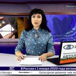 Новости Белорецка на русском языке от 3 января 2020 года. Полный выпуск