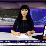 Новости Белорецка на русском языке от 10 января 2020 года. Полный выпуск.