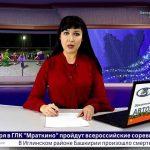 Новости Белорецка на русском языке от 14 января 2020 года. Полный выпуск
