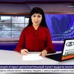 Новости Белорецка на русском языке и хроника происшествий от 15 января 2020 года. Полный выпуск