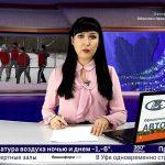 Новости Белорецка на русском языке от 21 января 2020 года. Полный выпуск