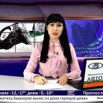 Новости Белорецка на русском языке и хроника происшествий от 22 января 2020 года. Полный выпуск.