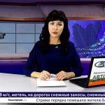 Новости Белорецка на русском языке от 24 января 2020 года. Полный выпуск