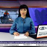 Новости Белорецка на русском языке от 28 января 2020 года. Полный выпуск.