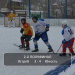 Полуфинал первенства района по хоккею с шайбой среди юношей