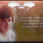 РОГАНОВА Ирина Сергеевна