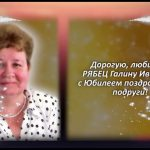 РЯБЕЦ Галина Ивановна
