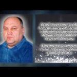 СКОБЕЛКИН Сергей Павлович