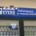 В Белорецке начал работу второй пункт раздачи молочной кухни