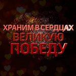 Со 2 марта Белорецкая телекомпания совместно с Центром внешкольной работы запускает проект «Храним в сердцах Великую Победу»
