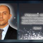 ЛУКЬЯНОВ Максим Александрович