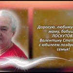 ЛОСКУТОВА Валентина Степановна