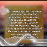 Хәкимйән Заһит улы Тайыповты