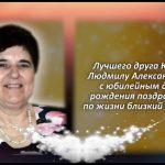 КАЛИК Людмила Александровна