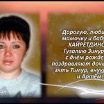 ХАЙРЕТДИНОВА Гузалия Зинуровна