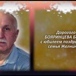 БОЯРИНЦЕВ Борис Петрович