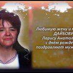 ДАЙБОВА Лариса Анатольевна