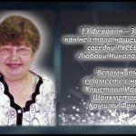 ГУСЕВА Любовь Николаевна