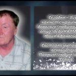 КАЛМЫКОВ Юрий Афанасьевич