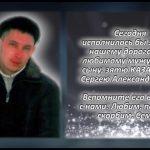 КАЗАЧКОВ Сергей Александрович