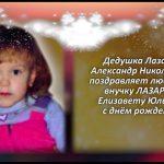 ЛАЗАРЕВА Елизавета Юльевна