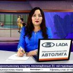 Новости Белорецка на башкирском языке от 3 февраля 2020 года. Полный выпуск