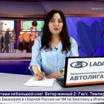Новости Белорецка на башкирском языке от 10 февраля 2020 года. Полный выпуск.