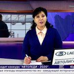 Новости Белорецка на башкирском языке от 20 февраля 2020 года. Полный выпуск