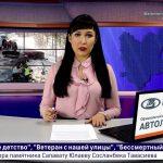 Новости Белорецка на русском языке от 26 февраля 2020 года. Полный выпуск