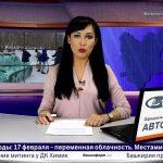 Новости Белорецка на русском языке от 14 февраля 2020 года. Полный выпуск