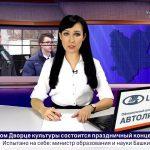 Новости Белорецка на русском языке от 18 февраля 2020 года. Полный выпуск