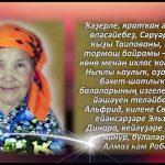 Сәрүәр Ваһап ҡыҙы Таипованы