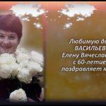 ВАСИЛЬЕВА Елена Вячеславовна