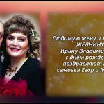 ЖЕЛНИНА Ирина Владимировна