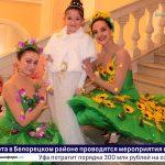 Новости Белорецка на башкирском языке от 16 марта 2020 года. Полный выпуск