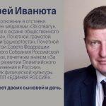 Андрей Иванюта назначен главой Администрации Белорецкого района