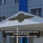 Белорецкий район присоединился к акции «Сообщи, где торгуют смертью»