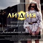 Новости Белорецка на башкирском языке от 2 марта 2020 года. Полный выпуск