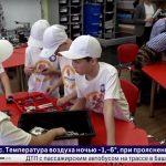 Новости Белорецка на башкирском языке от 23 марта 2020 года. Полный выпуск