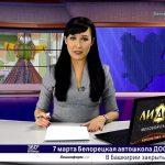 Новости Белорецка на русском языке от 3 марта 2020 года. Полный выпуск