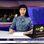 Новости Белорецка на русском языке от 10 марта 2020 года. Полный выпуск
