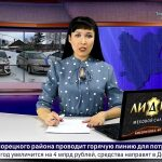 Новости Белорецка на русском языке от 11 марта 2020 года. Полный выпуск